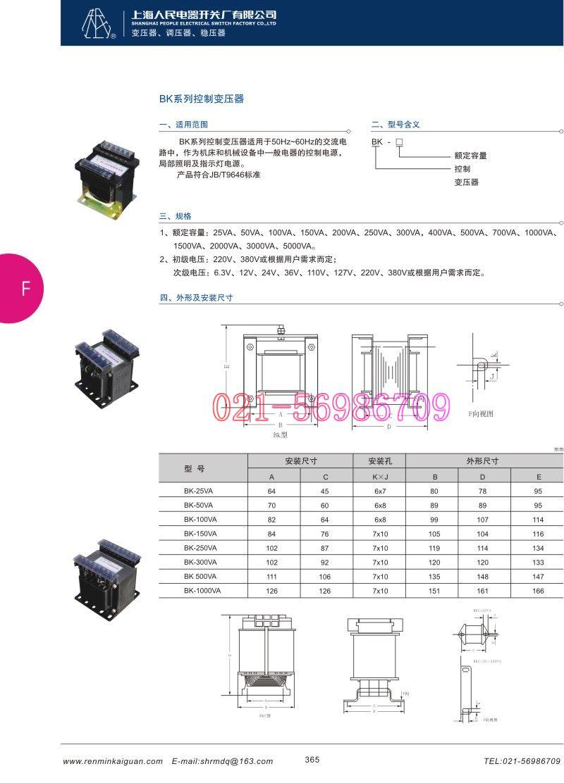 【bk-6000控制变压器接线图】价格