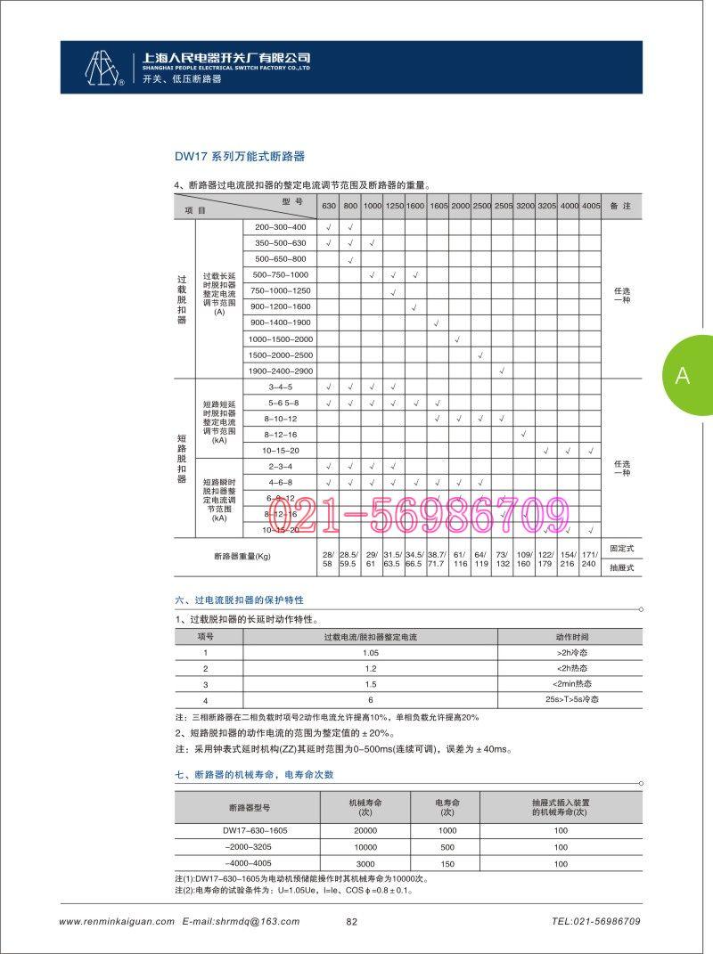 dw17-2000万能式断路器价格规格参数
