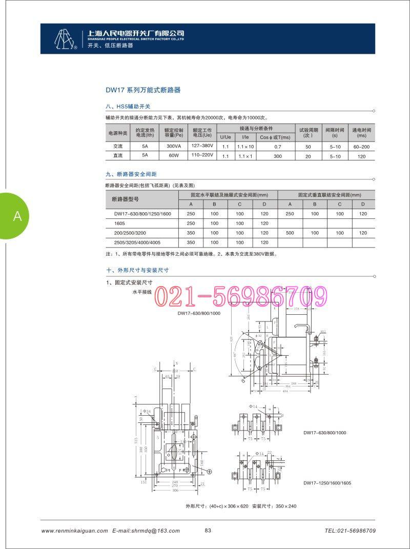 dw17-1600万能式断路器接线图配件
