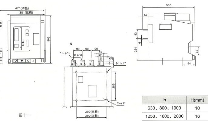 inm=2000抽屉式断路器外形及安装尺寸