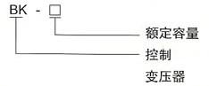 BK系列控制变压器的型号及含义